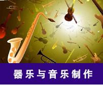 器乐与音乐制作